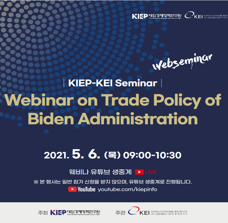 Trade Policy of Biden Administration(5.6, 목, 09:00)